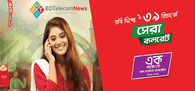 robi call rate 1 Paisa second