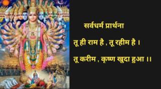 सर्वधर्म प्रार्थना : हिन्दी तू ही राम है तू रहीम है
