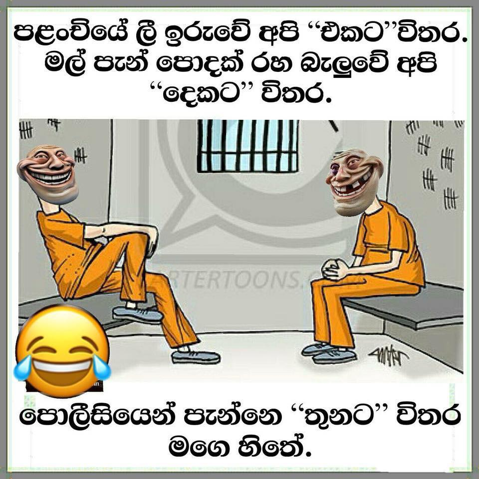 sinhala jokes friends sinhala funny jokes sri lankan best