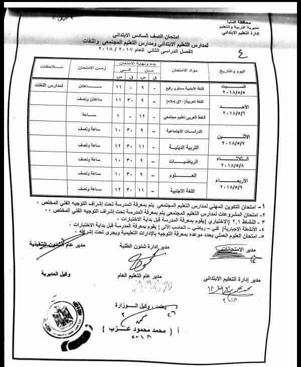 """جدول امتحانات الصف السادس الأبتدائي محافظة المنيا الترم الثاني 2018 """"آخر العام"""""""