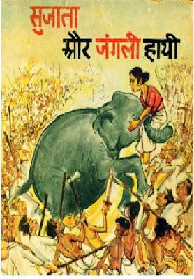 sujata-aur-jangali-hathi-shankar-सुजाता-और-जंगली-हाथी-शंकर