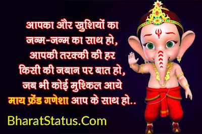 ganesh chaturthi Hindi Images in Hd