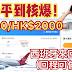 Lucas小旅行:維珍航空 西班牙馬德里來回香港 HK20XX/£200 (連稅)