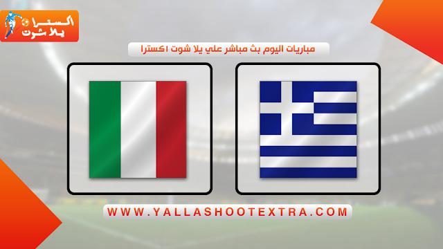 مباراة ايطاليا و اليونان 12-10-2019 في تصفيات اليورو 2020