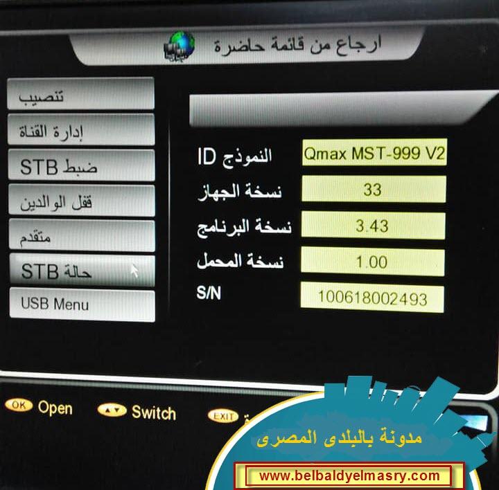 حمل احدث ملف قنوات لرسيفر qmax mst 999 v2 الجوكر بنايل سات مرتب عربى بتاريخ اليوم