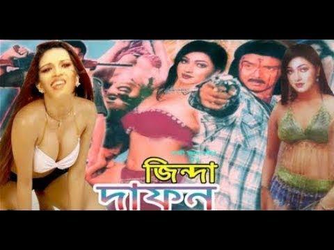 Bangla Hot Movie Jinda Dafon Full Hd