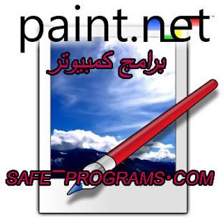 تحميل برنامج الرسام للكمبيوتر 2019 paint.net