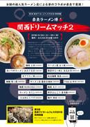 奈良ラーメン博2017