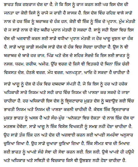 26-January-Speech-in-Punjabi