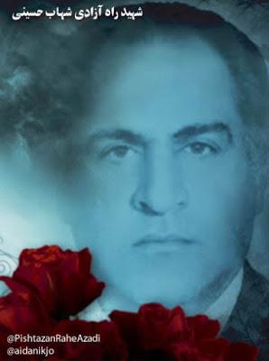 شهید قیام شهاب حسینی