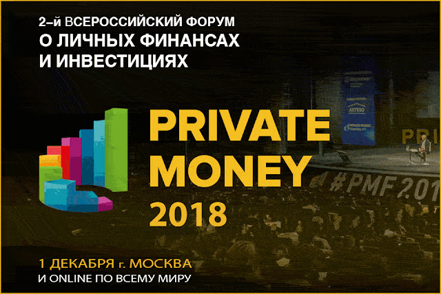 Private Money ExpoForum 2018
