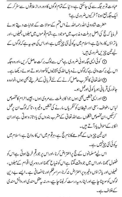 Hajj And Umrah pdf