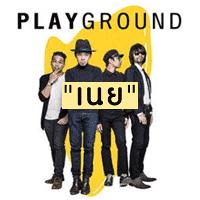 Playground เนย cover