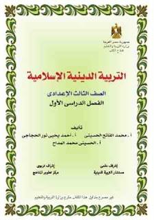 كتاب الوزارة فى التربية الدينية الاسلامية للصف الثالث الاعدادى الترم الاول
