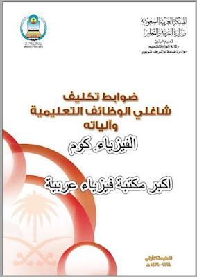 تحميل كتاب ضوابط تكليف شاغلي الوظائف التعليمية pdf برابط مباشر