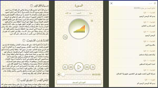 القرآن الكريم بالتفسير كامل apk