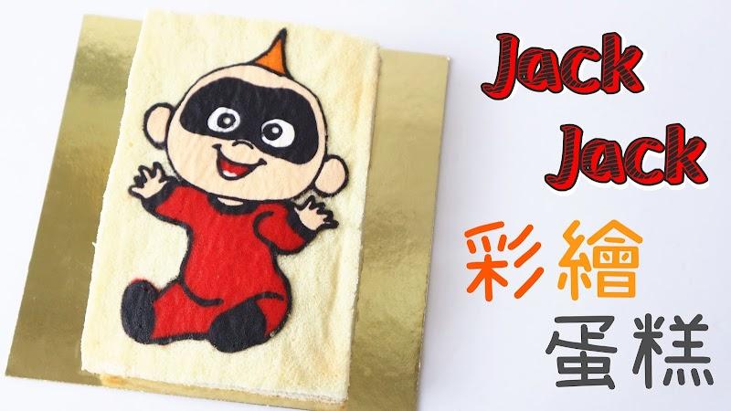 Jack Jack Cake Jack Jack 彩繪蛋糕