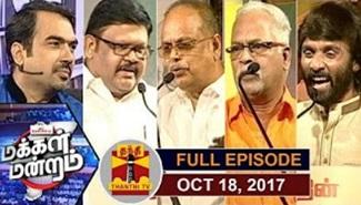 Makkal Mandram 18-10-2017 Rajini, Kamal in Politics – Necessary or Will not work?