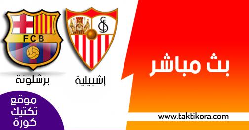 مشاهدة مباراة برشلونة واشبيلية بث مباشر لايف 23-01-2019 كأس ملك إسبانيا