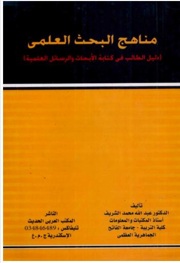 تحميل كتاب مفهوم البدعة pdf