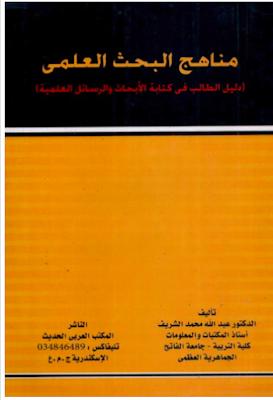 تحميل كتاب مناهج البحث العلمي: دليل الطالب في كتابة الابحاث والرسائل العلمية PDF