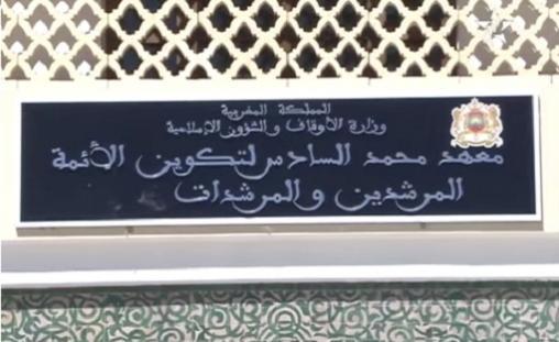 معهد محمد السادس لتكوين الأئمة والمرشدين والمرشدات 150 إماماً مرشداً و100 مرشدة عدد مقاعد التكوين الأساسي برسم سنة 2017