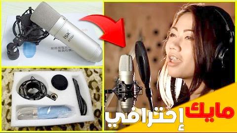 أرخص ميكروفون لتسجيل الصوت و الأغاني بجودة عالية جدا