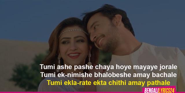 Bhalo Laage Tomake Lyrics - Tumi Ashe Pashe Chaya Hoye Mayay Jorale