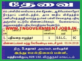 hindu-hr-sec-school-watrap-srivilliputhur-record-clerk-recruitment-notification-www-tngovernmentjobs-in