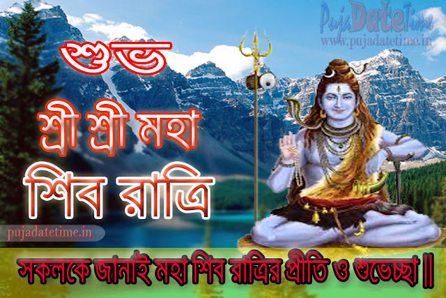 Happy Shivaratri Puja Wallpaper