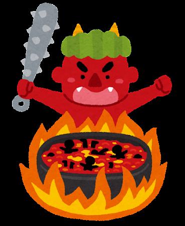 地獄の釜のイラスト