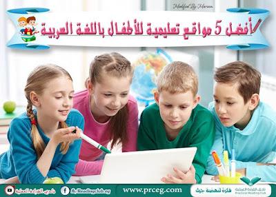 أفضل 5 مواقع تعليمية للأطفال باللغة العربية