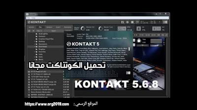 NI Kontakt 5.6.8 AL SymLink |تحميل الكونتاكت مجانا