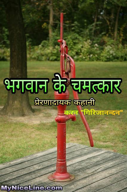 भगवान के चमत्कार एक प्रेरणादायक कहानी | God of wonders inspirational story in hindi | the mango tree story in hindi | children story in hindi
