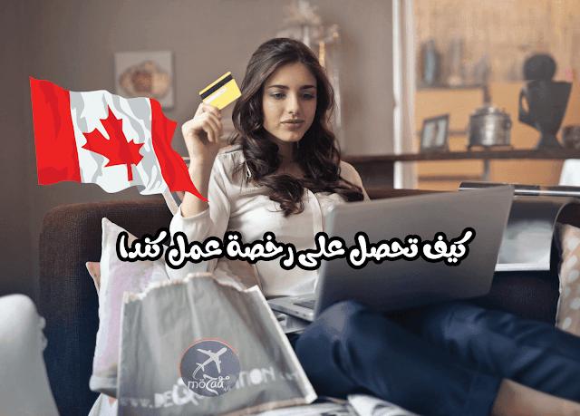 كيفية الحصول على تصريح عمل كندا