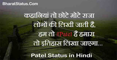 latest Patel status or shayari in Hindi