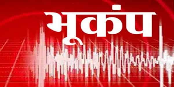 Delhi-NCR-me-bhukmp-ke-halke-jhatke