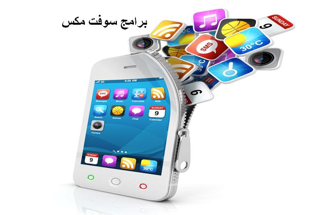تحميل تطبيقات للموبايل مجانا Download Apps for Mobile