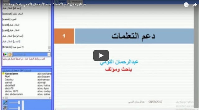 عرض حول دعم التعلمات - عبدالرحمان التومي باحث ومؤلف
