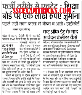 Haryana JBT 2011 Thumb Impression Check News
