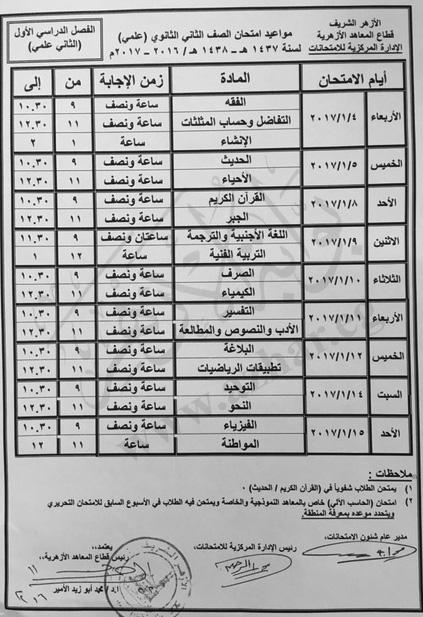 جدول ومواعيد امتحانات الصف الثانى الثانوى (علمى) الترم الاول للعام 2017/2016