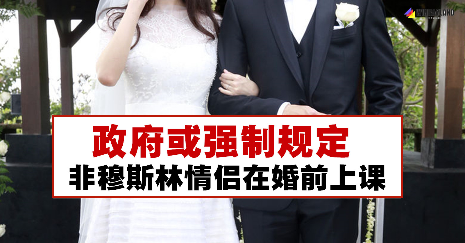 政府或强制规定非穆斯林情侣在婚前上课