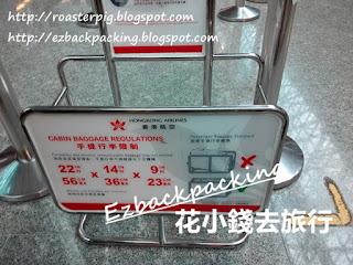 香港航空手提行李尺寸