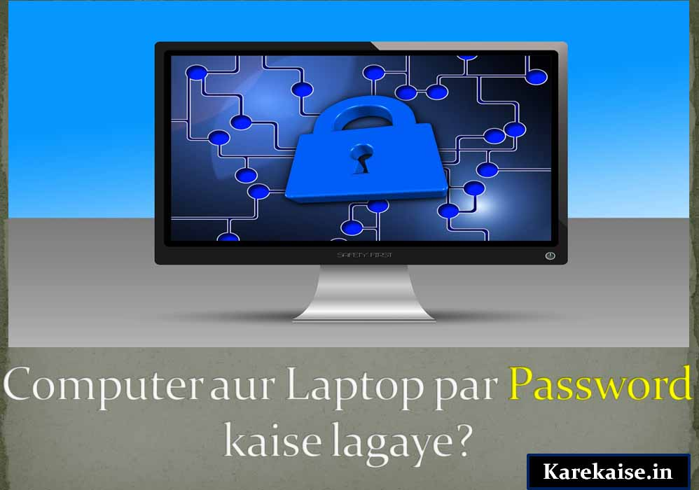 computer-laptop-par-password-lagane-ka-tarika