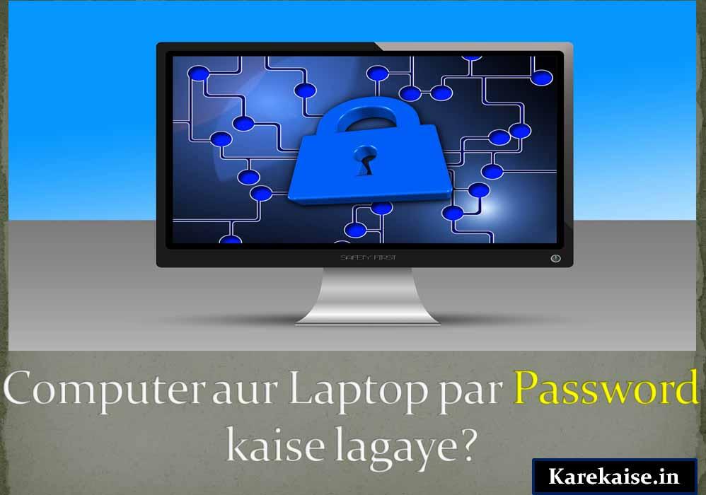 computer-laptop-par-password-lagane-ka-tarika