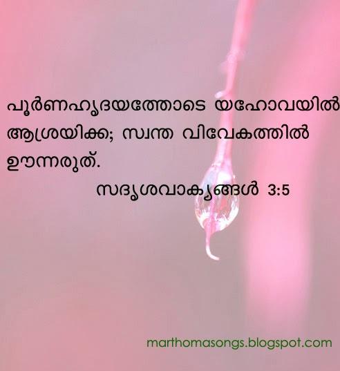 Marthoma Songs: Proverbs 3:5