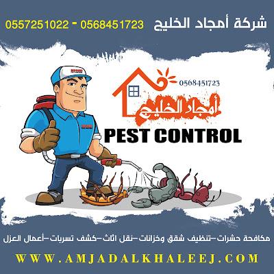 شركة ابادة الحشرات بالمدينة المنورة 0568451723