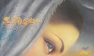Jasusi Digest May 2018 download PDF file or read online latest monthly Urdu popular digest published by Jasoosi Publications Karachi....