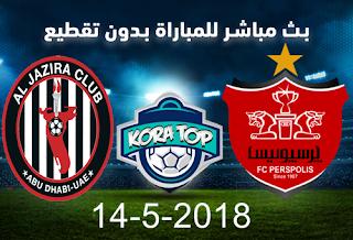 مباراة بیرسبولیس والجزيرة  بتاريخ 14-05-2018 دوري أبطال آسيا