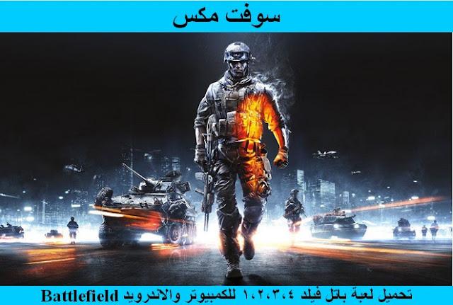 تحميل لعبة باتل فيلد 1,2,3,4 للكمبيوتر والاندرويد كاملة الاجزاء مجانا برابط مباشر ميديا فاير download Battlefield